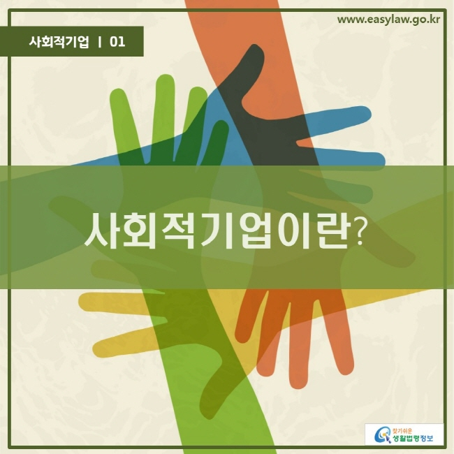 사회적기업 ㅣ 01 사회적기업이란? www.easylaw.go.kr 찾기쉬운 생활법령정보 로고